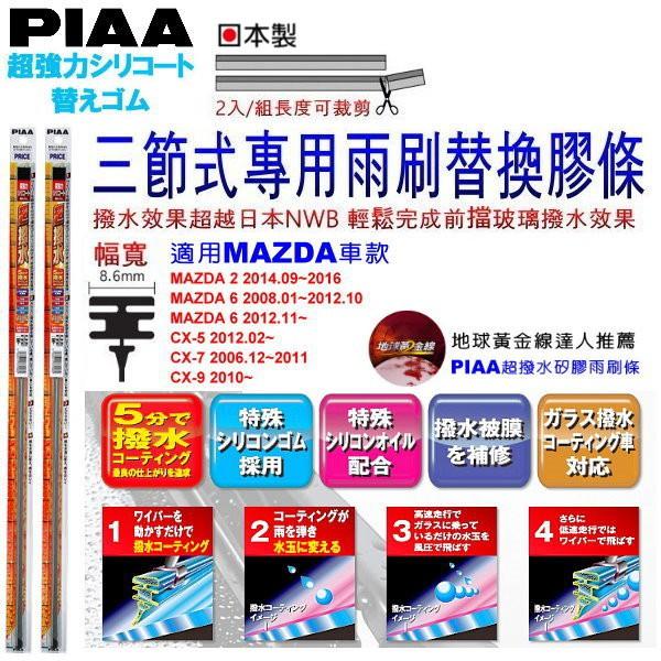 和霆車部品中和館—日本PIAA 超撥水 MAZDA CX-5 原廠竹節式雨刷替換膠條 寬幅8.6mm/9mm