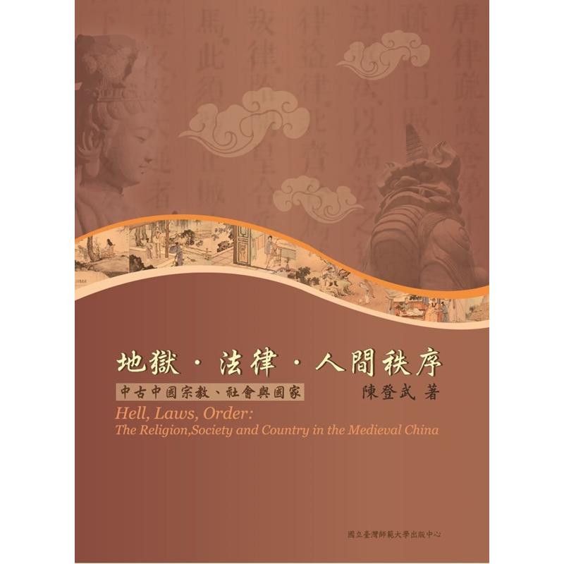 地獄‧法律‧人間秩序:中古中國宗教、社會與國家[79折]11100820150