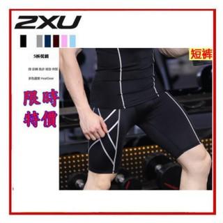 廠家直銷 2XU 壓縮褲男女士緊身運動短褲 跑步健身短袖 彈力速幹緊身褲 男女款 UA 健身 短袖 五分短褲