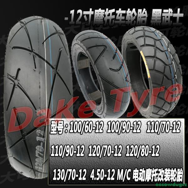 全順電機改裝加寬胎110/120/80/90/130/140/165/55/70-12真空外胎