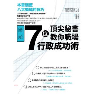 《商周文化》7位頂尖秘書教你職場行政成功術[79折] 臺北市