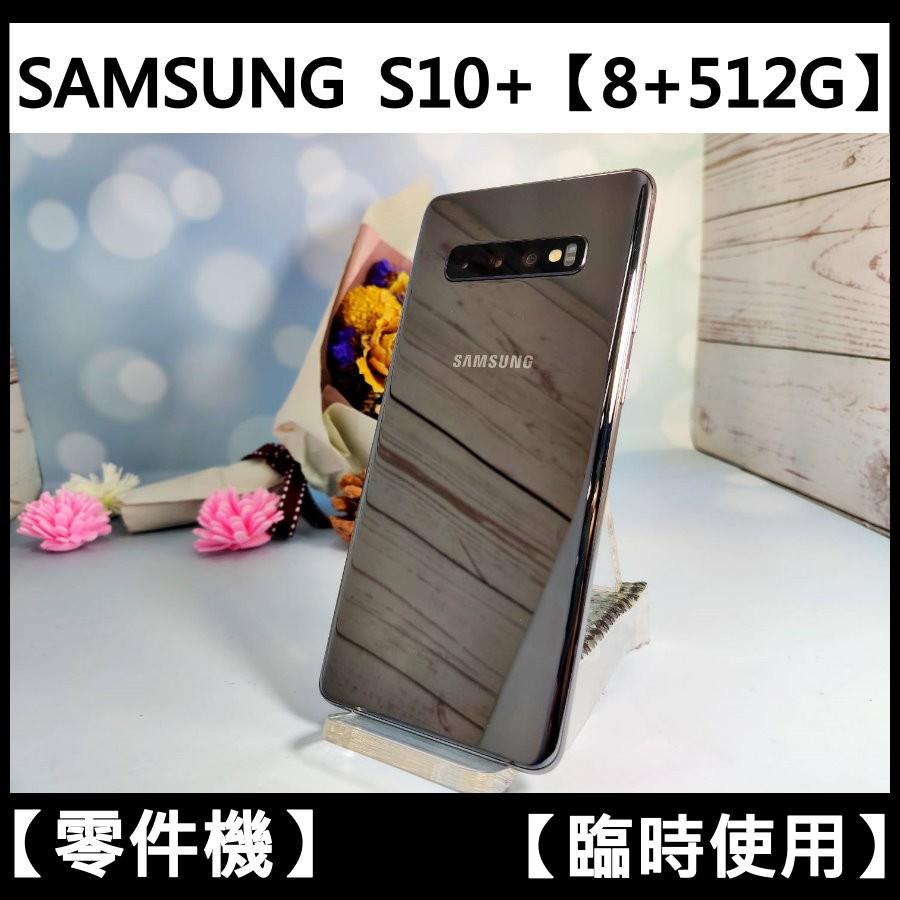 SAMSUNG 三星 S10+ 8+512G【二手品】【C系列】【含稅附發票】臨時備用機 零件機【承靜數位-六合】