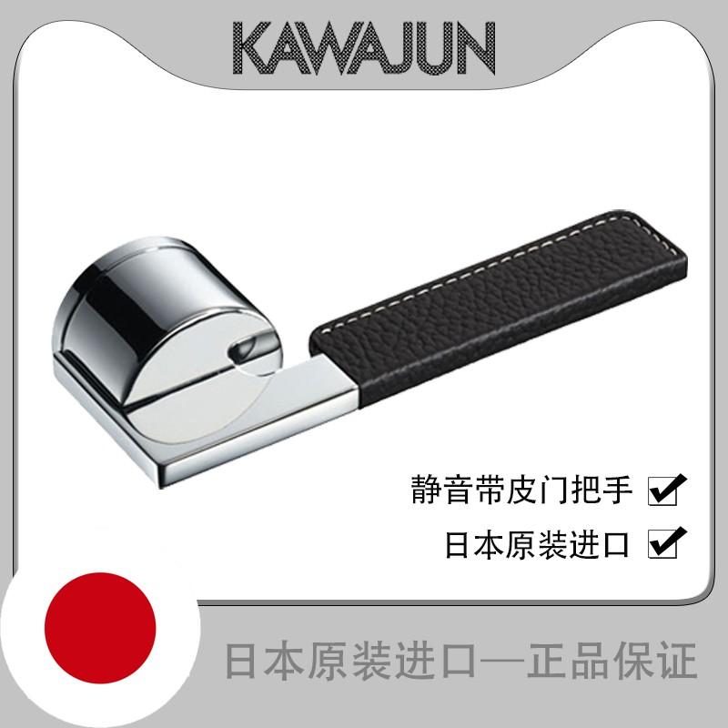 優質 日本原裝進口KAWAJUN真皮把手黑色美式現代簡約室內靜音分體門鎖