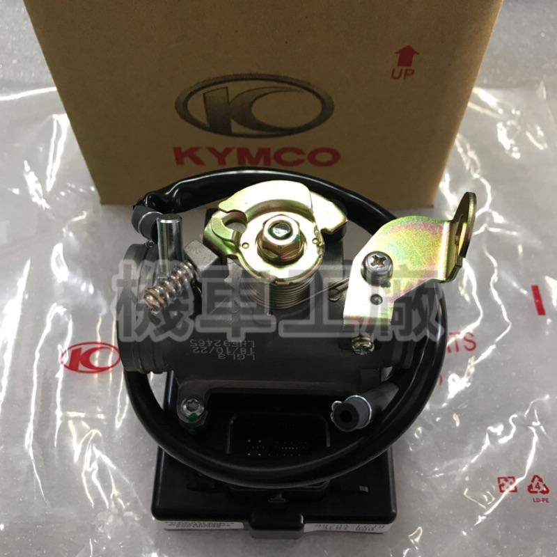 機車工廠 光陽 GP125 GP 節流閥總成 節流閥 噴射 ECU KYMCO 正廠零件