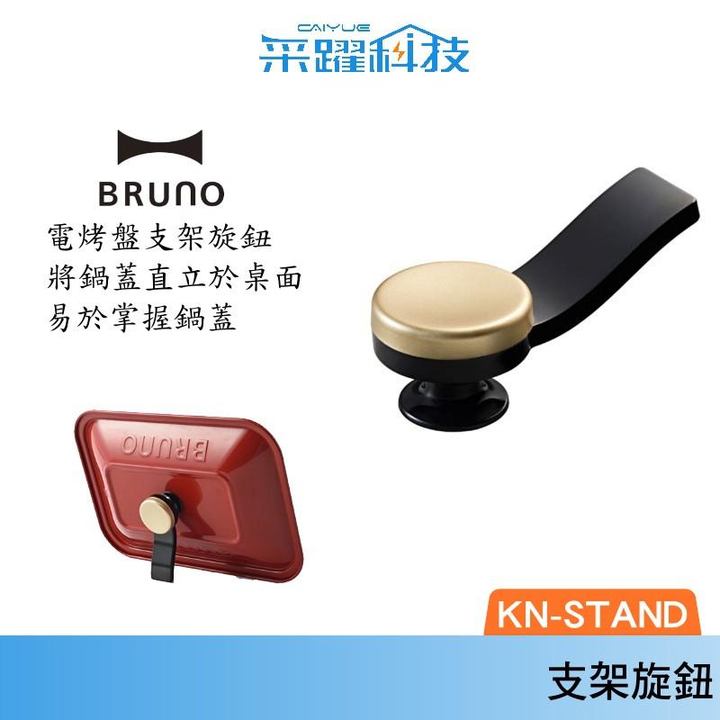 BRUNO 專用支架旋鈕 BOE021多功能電烤盤 專用配件 原廠公司貨 日本品牌