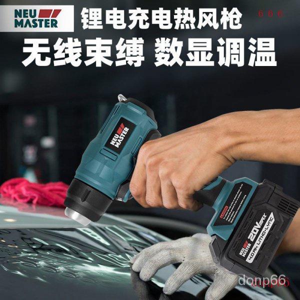 【精品下殺】紐邁特鋰電充電式熱風槍小型無線塑料焊槍大功率便攜式熱縮膜烤槍