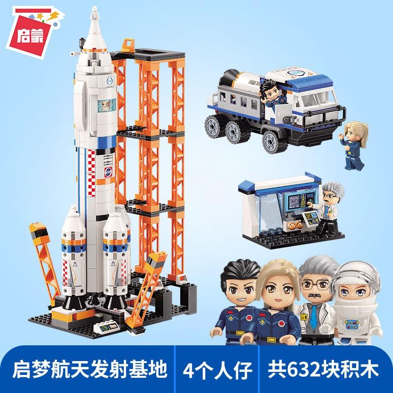 ⚡販売促進⚡    啟蒙積木1140啟夢航天發射基地太陽能火箭1138月球探索號拼裝玩具    0506