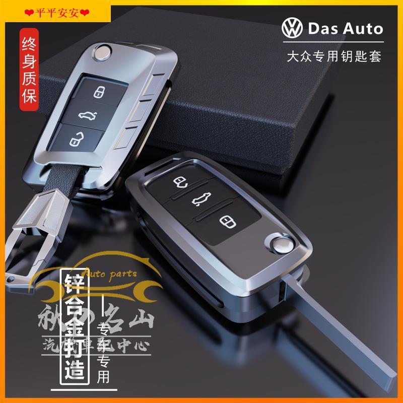 專做汽車配件(現貨)福斯 汽車鑰匙套包 Tiguan Passat Golf T-ROC 合金 車用 鑰匙扣圈