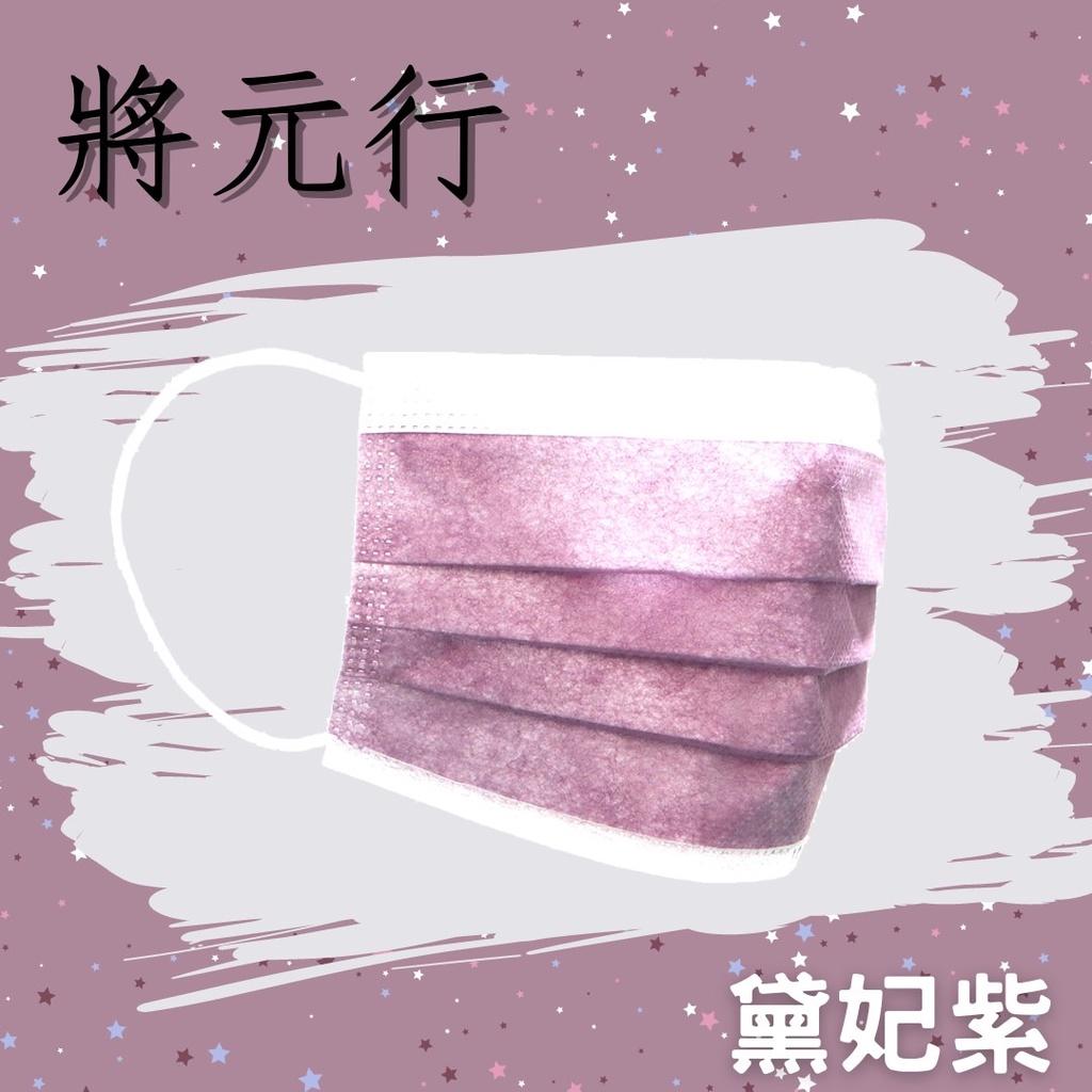 口罩 醫療口罩 醫用口罩 黛妃紫 黑色口罩 兒童口罩 將元行 台灣製 現貨 50入 發票