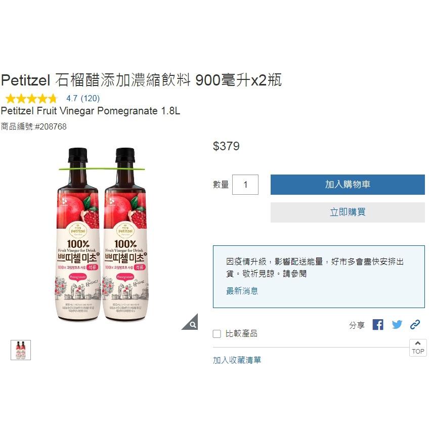 [Costco線上代購-免運]Petitzel 石榴醋添加濃縮飲料 900毫升x2瓶