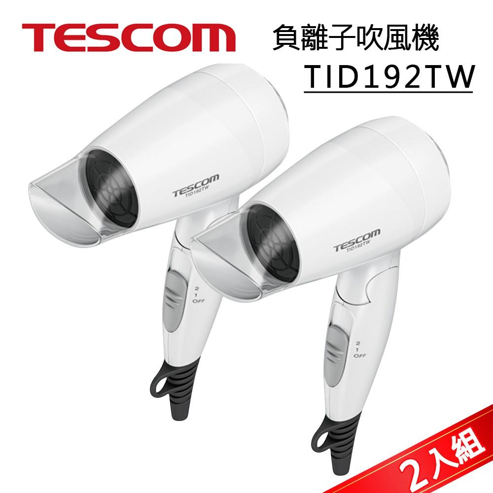現貨/公司貨【日本TESCOM】大風量負離子吹風機 TID192TW(清爽白) 可折疊/2入組