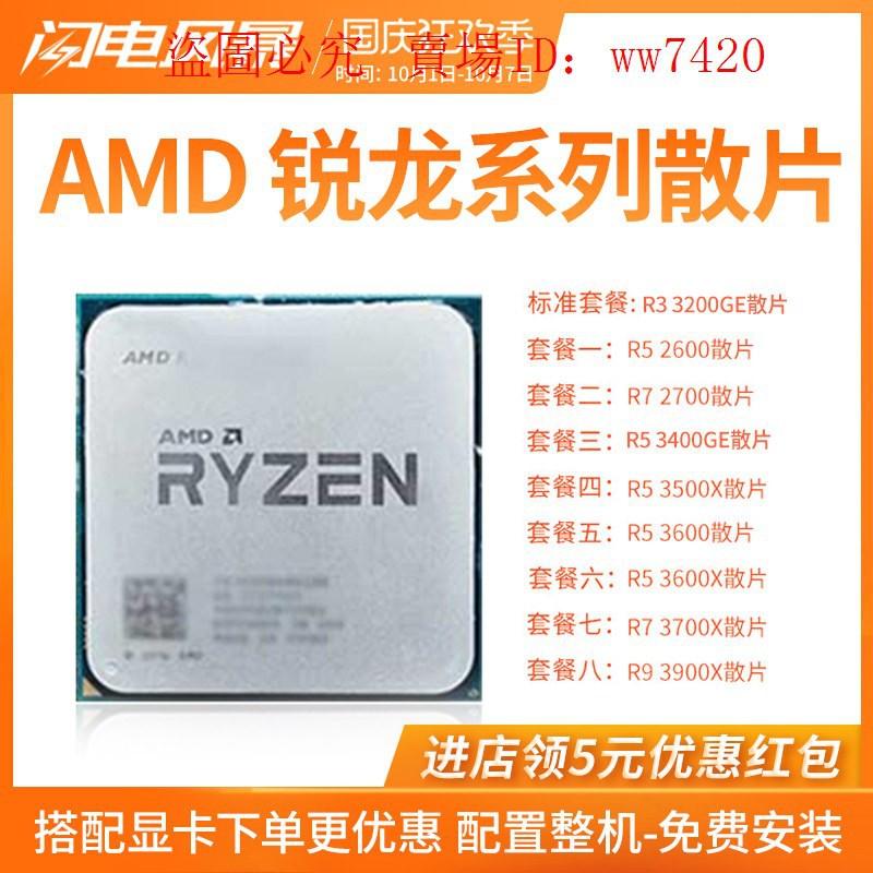 AMD銳龍r7 3700x 2700 r5 3500x 3600 2600 R93900xr31200散片CPU現貨