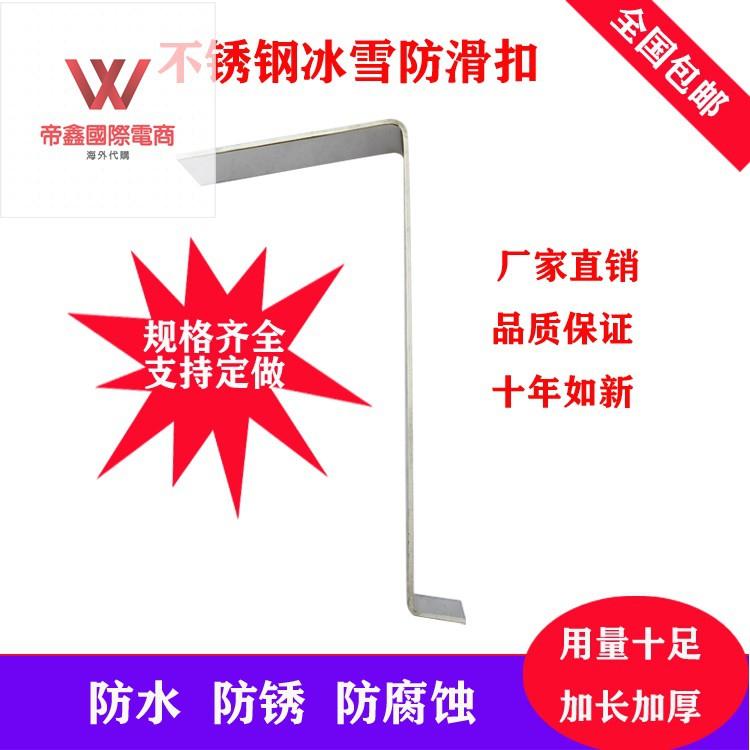 琉璃瓦防雪鉤 加厚瓷瓦防滑扣反勾 蓋瓦固定彎鉤不銹鋼冰雪防滑扣