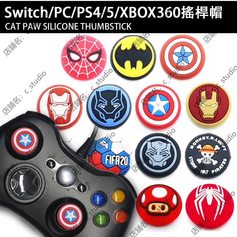 Switch/XBOX360/PS4/PS5 電腦手把 控制器 通用 矽膠 硅膠 搖桿帽 保護套 漫威動漫卡通貓爪