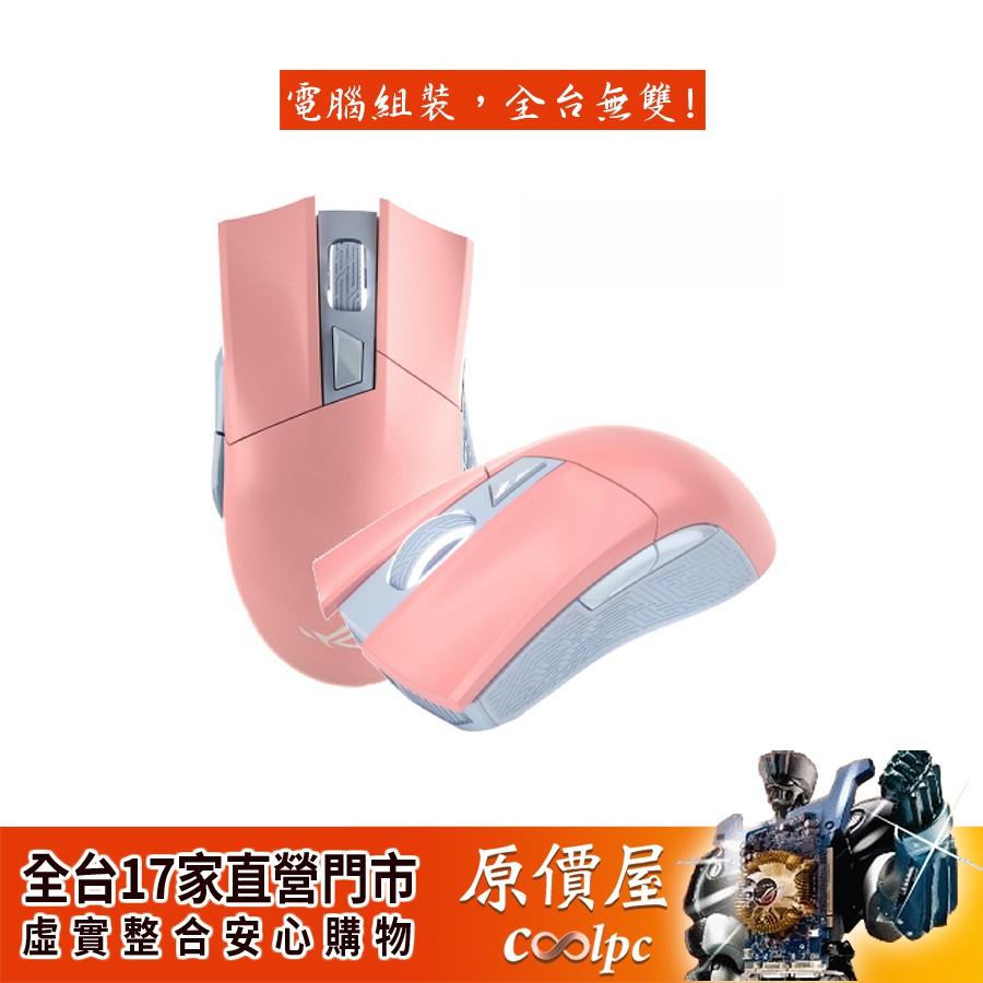 ASUS華碩 ROG Gladius II ORIGIN /有線滑鼠/粉紅/滑鼠/原價屋
