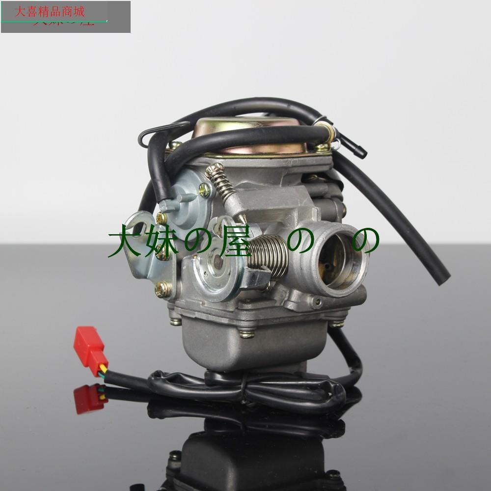 GY6 125CC 化油器光陽三陽悍將三冠王阿帝拉迪爵高手豪邁奔騰GT GR GP G3