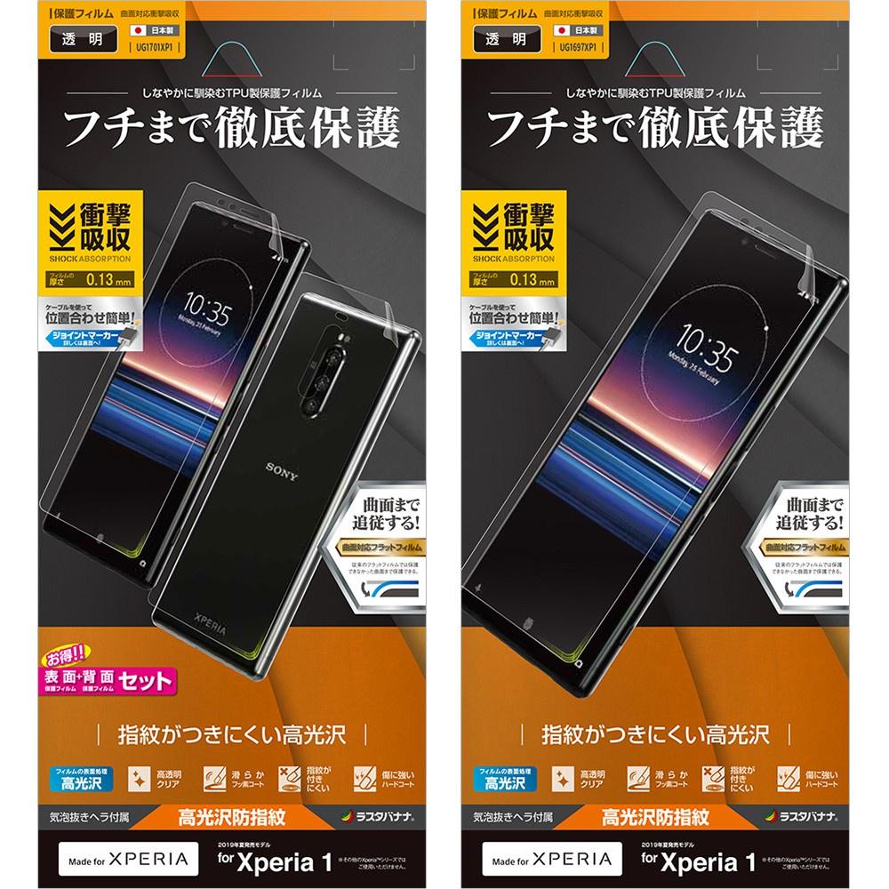 日本Rasta Banana索尼Xperia1手機貼膜SONY Xperia 1 J9110前後高清滿全屏覆蓋 全貼合