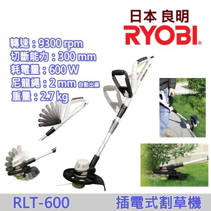 (大亨商城)RYOBI 良明 RLT-600 電動修草機 除草機 插電式 電動 割草機 RLT600