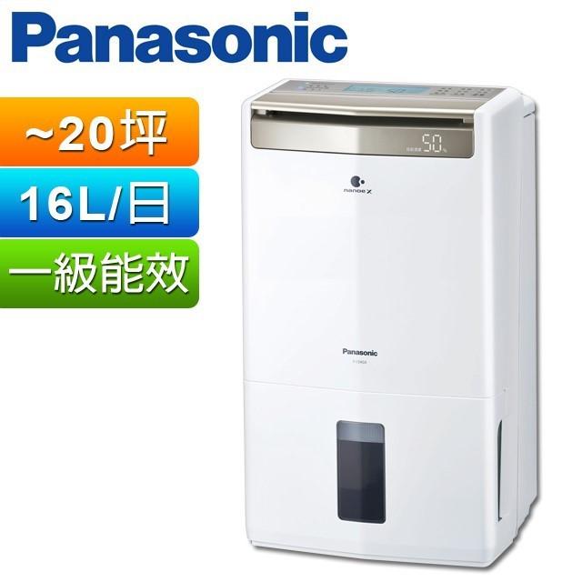 Panasonic 國際牌 16公升高效型除濕機 F-Y32GX 刷卡分期0利率【雅光電器商城】