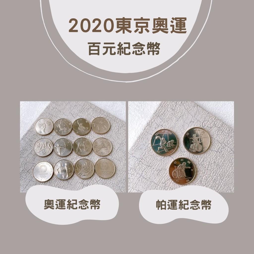 (現貨) 2020東京奧運 奧林匹克 日幣 紀念幣 百元紀念幣【rbsister】日本連線