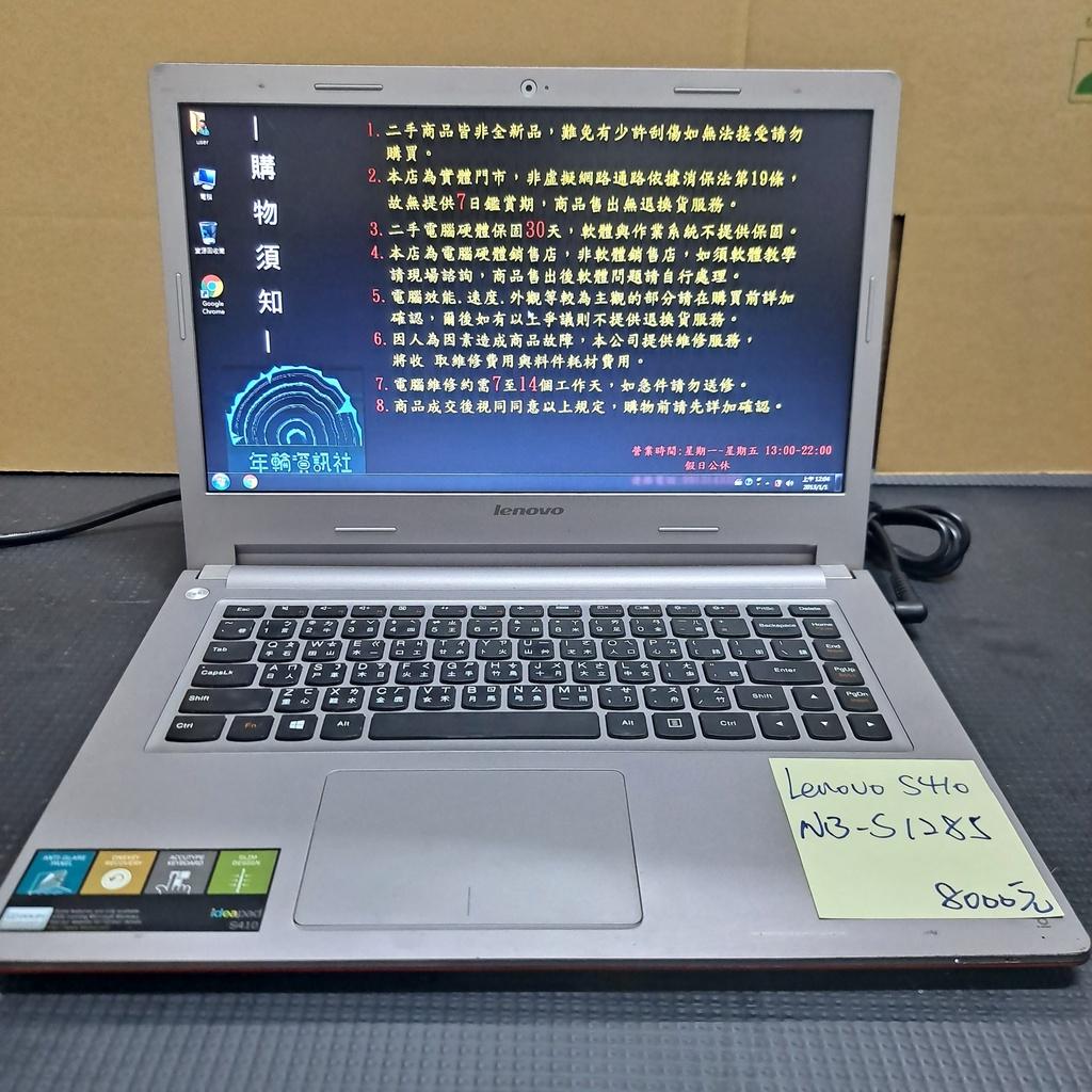 二手筆電 Lenovo S410 i3輕薄型文書機-可玩英雄聯盟等遊戲-等遊戲