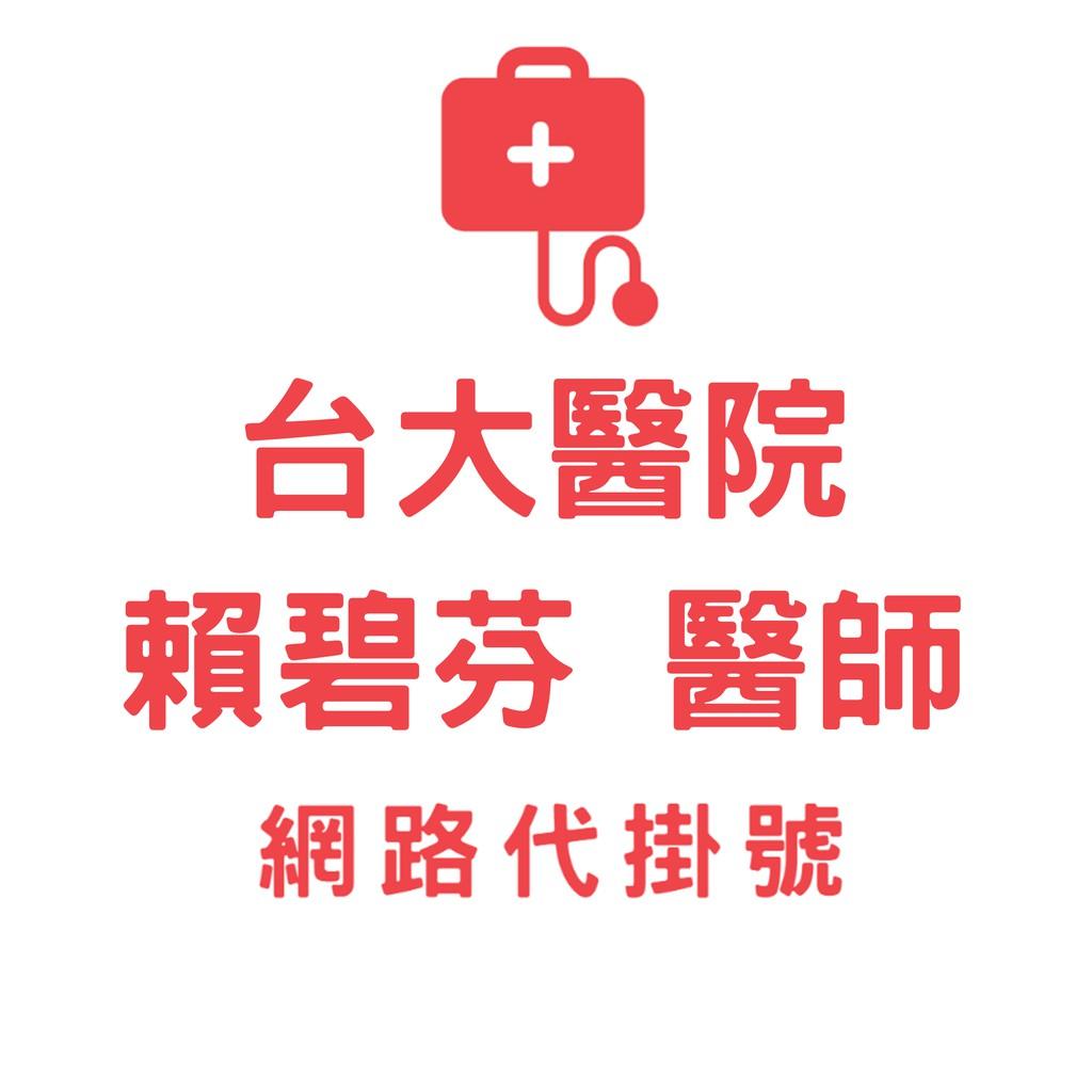 台大醫院-賴碧芬-皮膚科-網路代掛號-費用500元-青春痘-賴皮-臺大-網路-預約-幫
