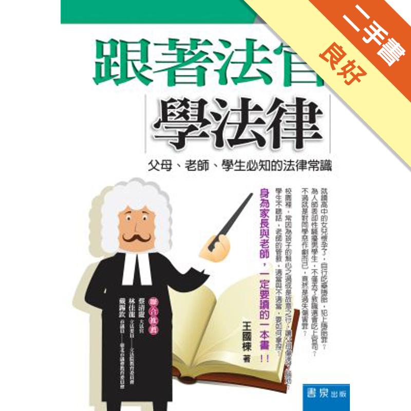 跟著法官學法律:父母、老師、學生必知的法律常識[二手書_良好]9381