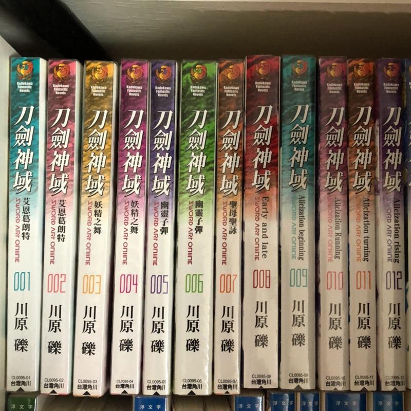 全新/二手書 輕小說 刀劍神域1-20集