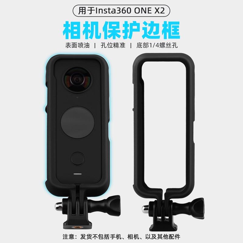 Insta360 ONE X2保護邊框 相機固定兔籠自拍延長加長杆