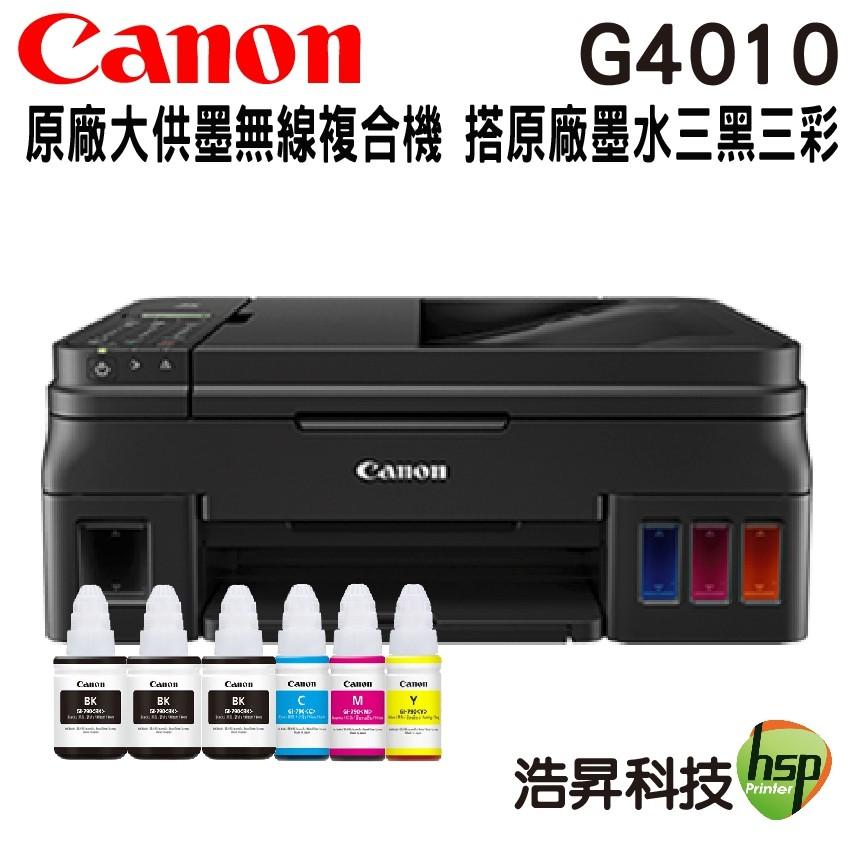 Canon PIXMA G4010原廠大供墨無線傳真複合機 搭原廠原廠墨水三黑三彩 登錄送禮券