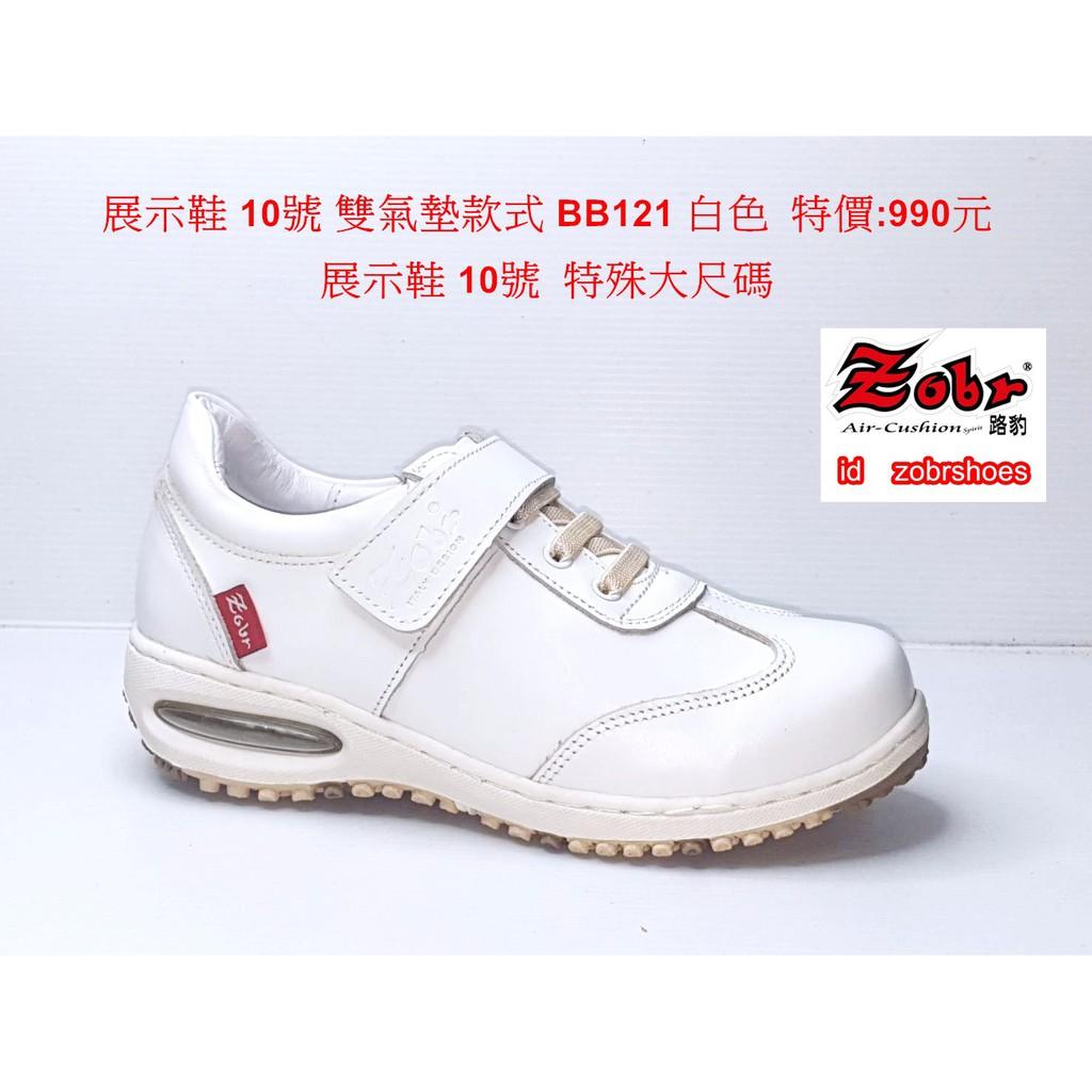 展示鞋 10號 Zobr 路豹 牛皮氣墊休閒鞋 BB121 白色 雙氣墊款式 ( BB系列 )特價:990元 小白鞋
