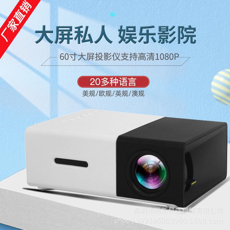 投影機yg300/YG310 LED家用高清投影儀微型1080P高清招代理商