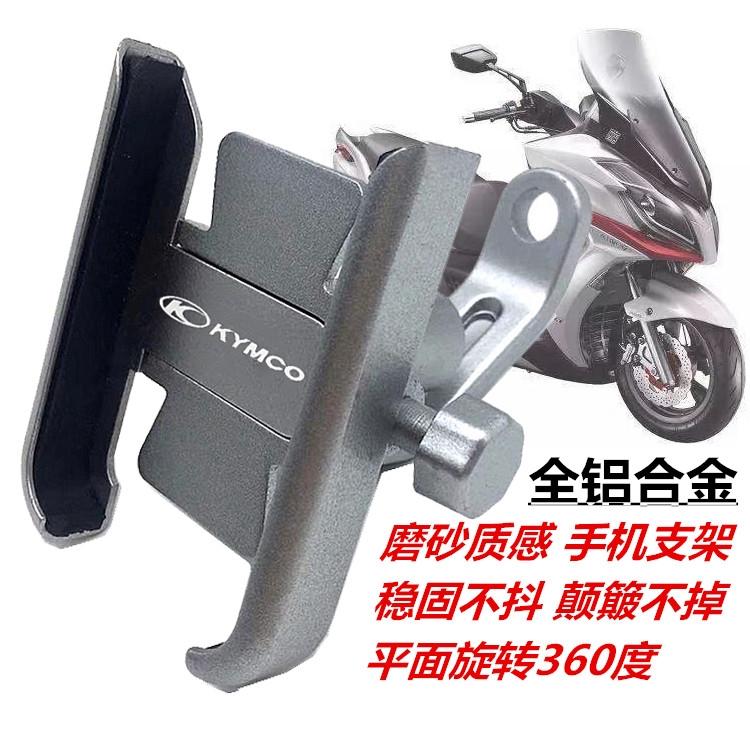YUSOU KYMCO光陽G-Dink250/300i 頂客300 改裝手機支架 全鋁合金GPS導航支架