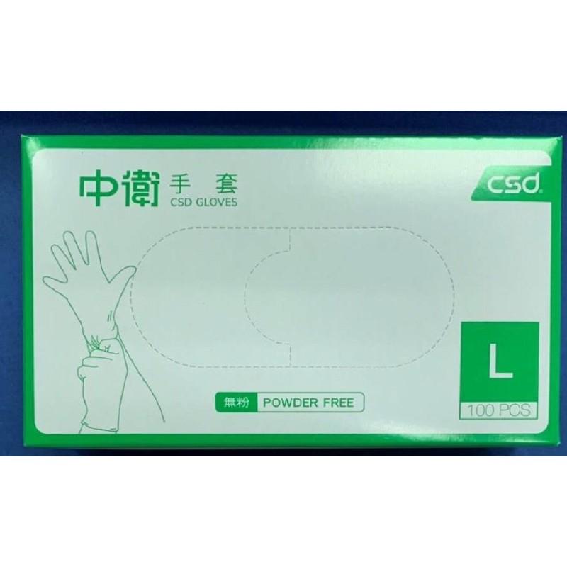 中衛 PVC無粉手套100入盒裝
