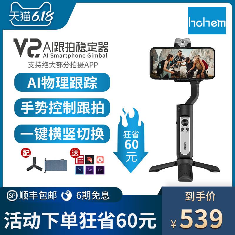 【直播拍攝AI跟踪3軸防抖】Hohem浩瀚卓越V2手機穩定器防抖平衡手持雲台vlog視頻拍攝攝影自拍杆iSteady x