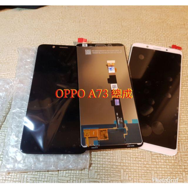 原廠貨/現貨中當天發(三重長榮)送工具 OPPO A73 A75 A75s 液晶 螢幕 總成 面板 現場維修