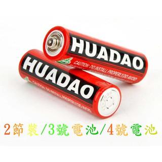 3號電池 4號電池 AA電池 1.5V電池 普通電池 乾電池 非充電電池 非鹼性電池 環保碳性 新竹市
