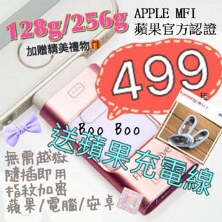 【保固在送2】現貨 256G😍手機隨身碟😍iphone隨身碟 蘋果隨身碟 🙈USB 隨身碟 OTG 桃園市