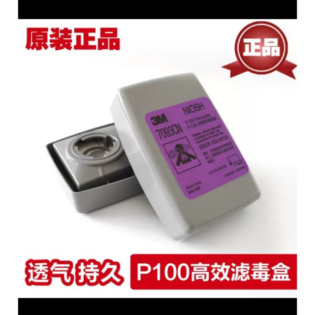 綸綸 3M 7093CN過濾毒盒 加拿大製造(速出貨)防護颗粒7502/6200/6800防毒面具P100過濾盒一對,