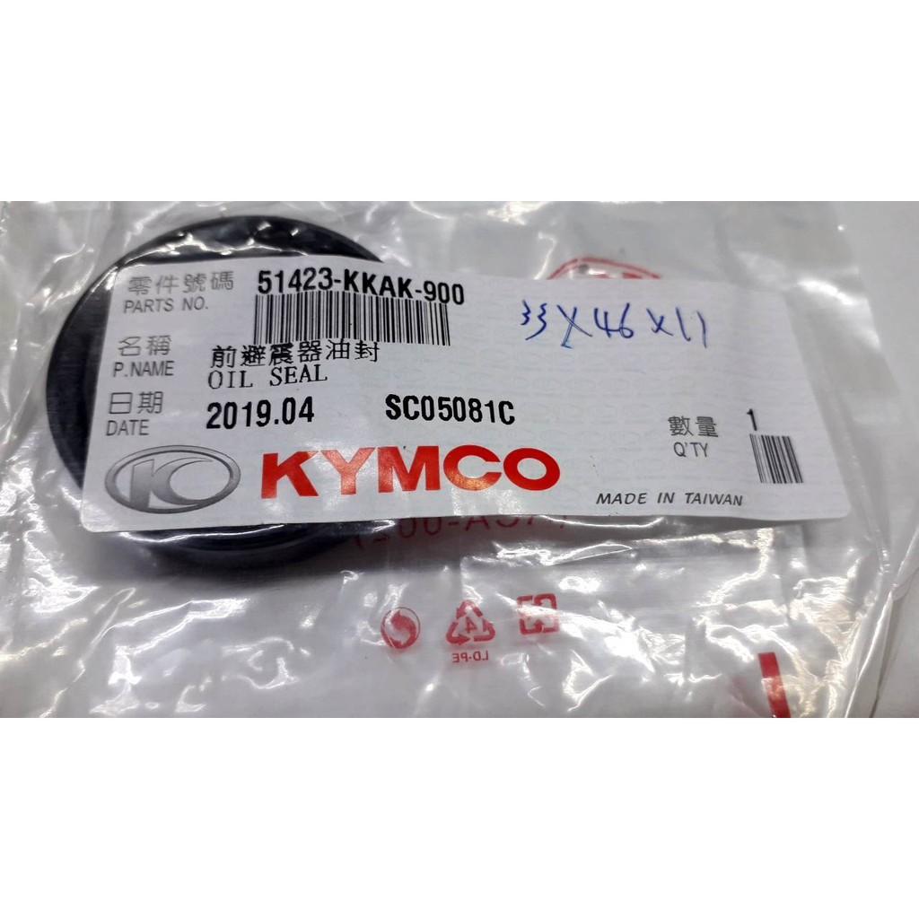 光陽原廠前避震器油封 規格:33X46X11 適用機種:雷霆125/150