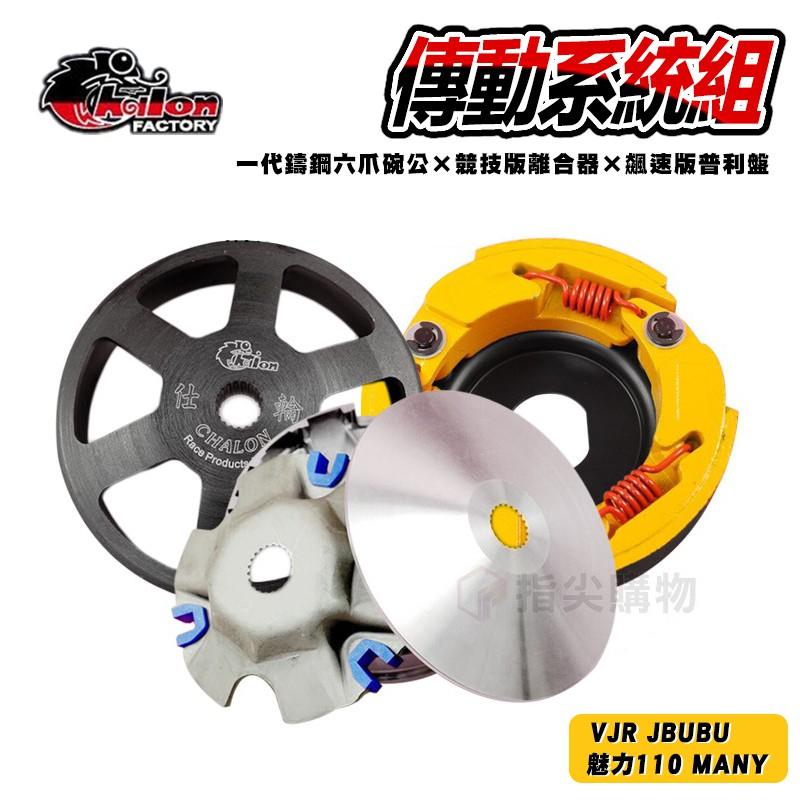 仕輪 飆速版 普利盤 × 競技版 離合器 × 一代 鑄鋼 六爪 碗公 適用於 VJR MANY JBUBU 魅力110