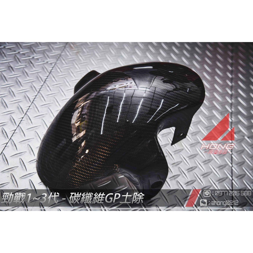 【阿鴻部品】三代勁戰 GP 碳纖維 前土除 原廠前叉 可使用