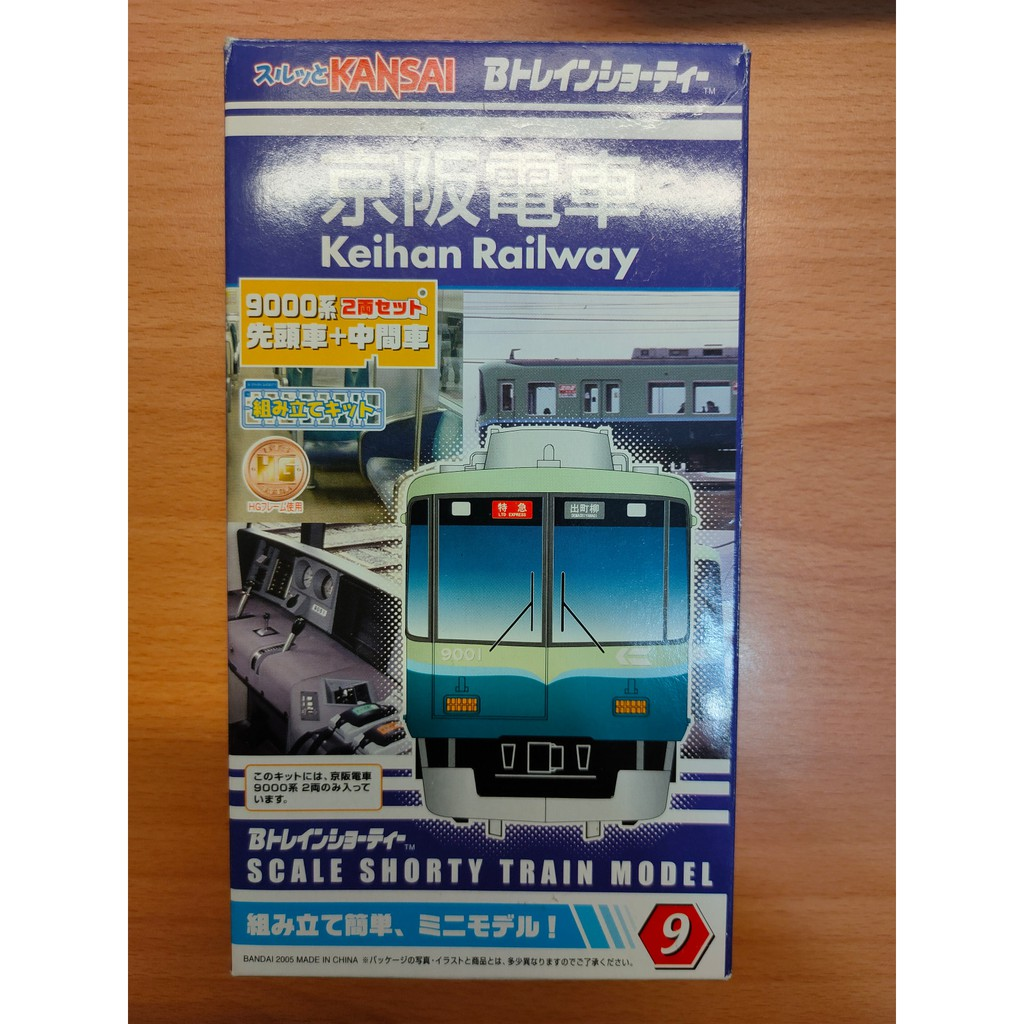 絕版品 N規 BANDAI 鐵道 B train 京阪電車 9000系