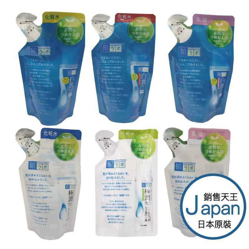 肌研 極潤玻尿酸保濕化妝水/乳液 白潤美白化妝水/乳液補充包 「Tivian蒂唯恩合作品牌館」