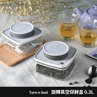 Ankomn Turn-n-Seal 真空保鮮盒 真空罐 0.3L 灰色[DKA09] 新北市