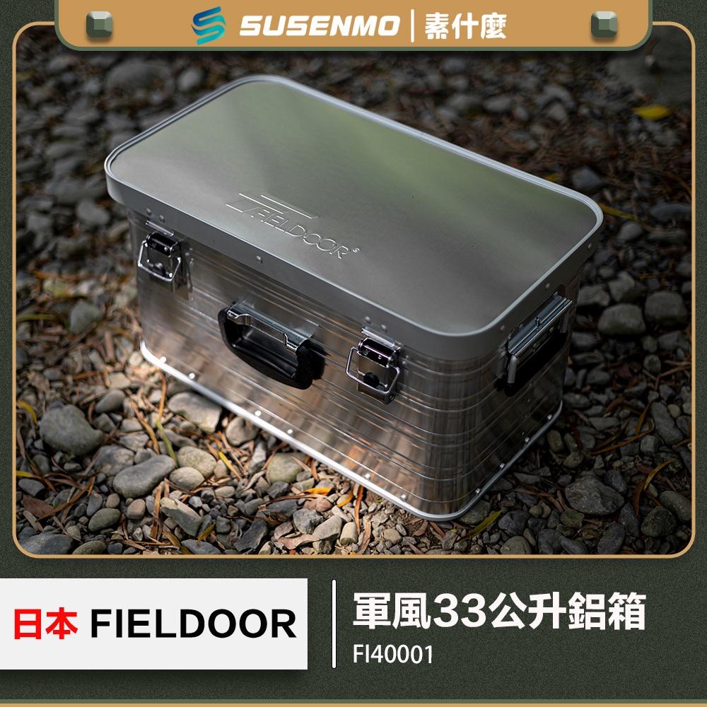 現貨 日本 FIELDOOR 33公升鋁箱 收納鋁箱 軍風鋁箱 露營收納箱 風格收納箱
