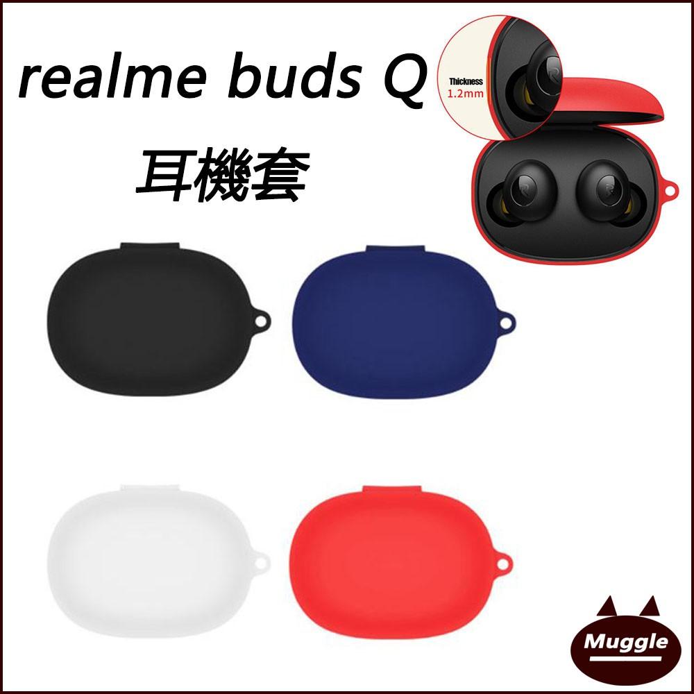 realme buds Q藍芽耳機 矽膠套 果凍套 保護盒 保護殼 軟殼 防摔 realme buds Q耳機盒
