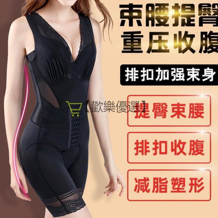 【歡樂優選】❀美人計❀升級 朔身衣 束腹衣 加強版 3.0連身塑身衣 開檔 產後束腹提臀 美體 塑身內衣 塑身衣 緊