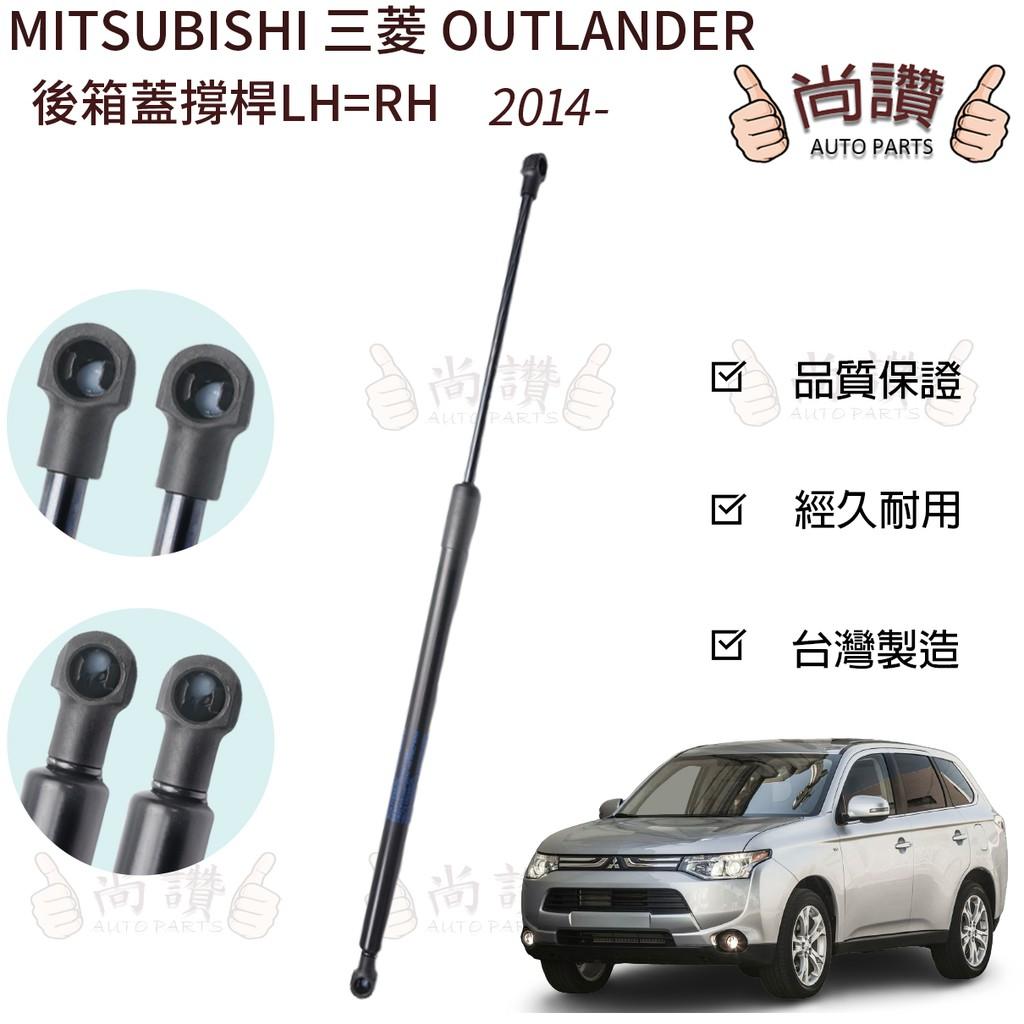 MITSUBISHI 三菱 OUTLANDER 14- 後箱撐桿  尾門頂桿 油壓桿 頂桿 撐桿