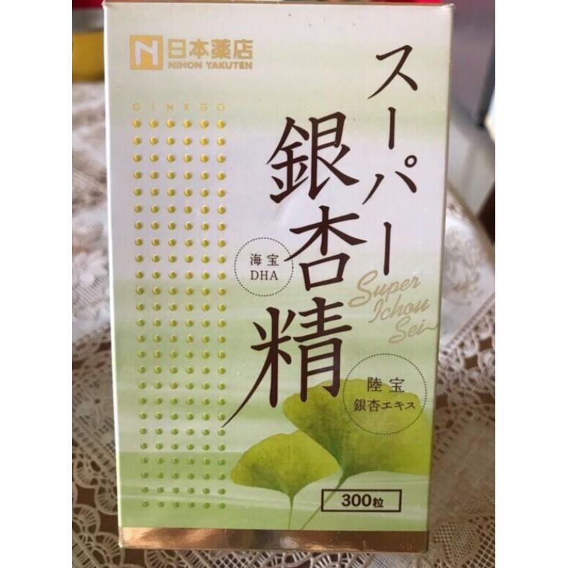 日本藥店 藥王銀杏精 代購(現貨供應中)